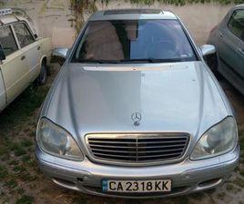 MERCEDES-BENZ S 320 В АВТОМОБИЛИ И ДЖИПОВЕ В ГР. СОФИЯ - ID25661831 — BAZAR.BG