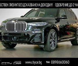 BMW X7 XDRIVE30D M SPORTPAKET PANORAMA 7МЕСТЕН В АВТОМОБИЛИ И ДЖИПОВЕ В ГР. СОФИЯ - ID2536