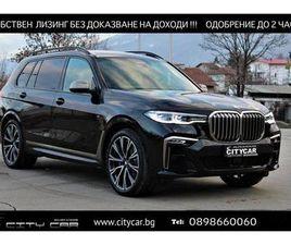 BMW X7 M50D PANORAMA/LASER/KAMERA В АВТОМОБИЛИ И ДЖИПОВЕ В ГР. СОФИЯ - ID27683467 — BAZAR.
