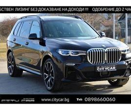 BMW X7 XDRIVE30D M-PAKET/PANORAMA/LASER/HEAD-UP/KEYLESS В АВТОМОБИЛИ И ДЖИПОВЕ В ГР. СОФИЯ
