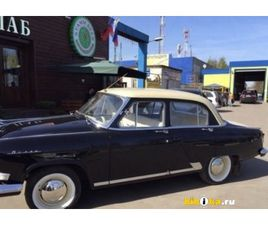 ГАЗ 21 ГАЗ21 УС ЛЮКС 1965Г ЗА 1.5 МЛН РУБ В МОСКОВСКОЙ ОБЛАСТИ