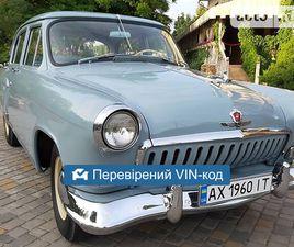 ГАЗ 21 1960 <SECTION CLASS=PRICE MB-10 DHIDE AUTO-SIDEBAR