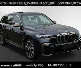 BMW X7 M50I 530PS/LASER/3*TV/BOWER AND WILKINS В АВТОМОБИЛИ И ДЖИПОВЕ В ГР. СОФИЯ - ID2960
