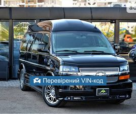 CHEVROLET EXPRESS ПАС STARCRAFT 2015 <SECTION CLASS=PRICE MB-10 DHIDE AUTO-SIDEBAR